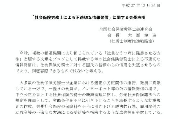 社労士会連合会会長の声明(部分)