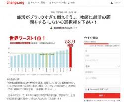 change.orgウェブサイトより