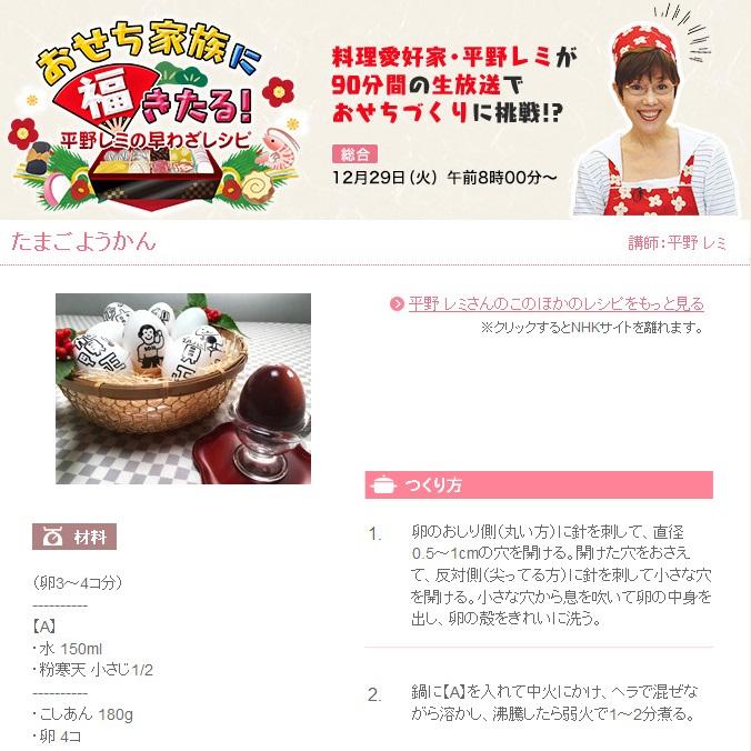 平野レミの「たまごようかんの作り方」に衝撃走る! NHKおせち番組90分生放送