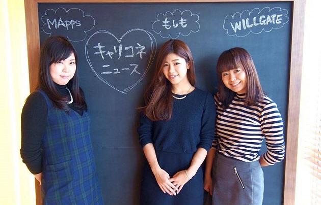 平成広報女子会から今回の担当者3人。左から重光綾香(マーケティングアプリケーションズ)、小野彩子(もしも)、国府田 奈女(ウィルゲート)