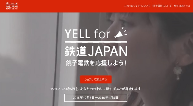 「YELL for 鉄道JAPAN」プロジェクトサイト