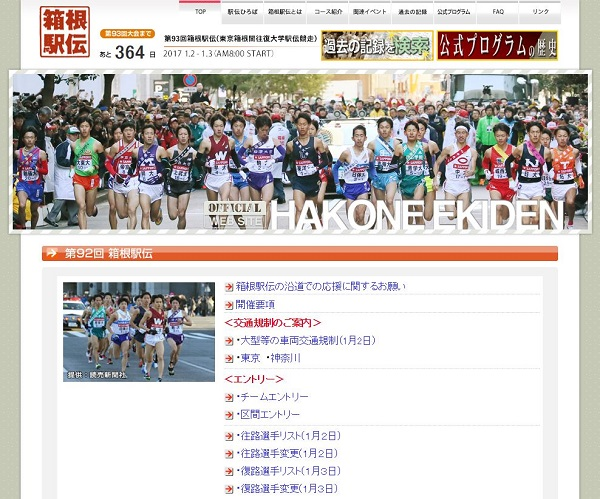 意識朦朧の選手を大写しにする箱根駅伝に「お茶の間残酷ショー」との批判 「日本に過労死が多い理由が分かる」という声も