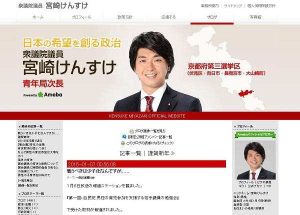 宮崎議員の育休取得を自民幹部が「売名」呼ばわり ネットは「これじゃ少子化対策なんて無理」とガッカリ