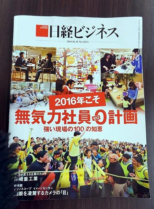 「家族も参加する大運動会」「新人が社員旅行を企画」 日経ビジネスの「やる気向上」特集にネット民「まるで罰ゲームだ」