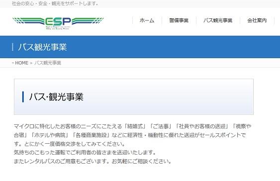 軽井沢バス転落事故で発覚したずさんすぎる管理体制 「これを機に事業縮小」で許されるわけがない!