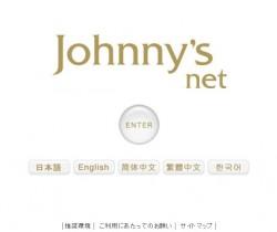 ジャニーズ事務所サイトトップページ