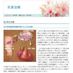 阪大心臓血管外科のウェブサイトより