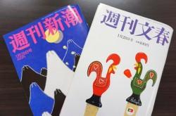 21日発売の「週刊新潮」と「週刊文春」