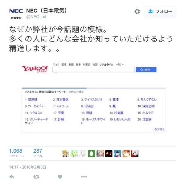 「彼氏が日本電気とかいう電気屋に就職。あり得なくない?」 女子集団の会話にNEC公式ツイッターも困惑
