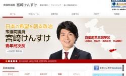 宮崎議員の公式サイトより