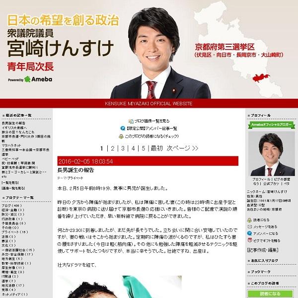 元同僚議員は「なんか浮気しそうと思った」 不倫辞職の宮崎議員、国会内では妻に「ホストみたいに」猛アプローチしていた