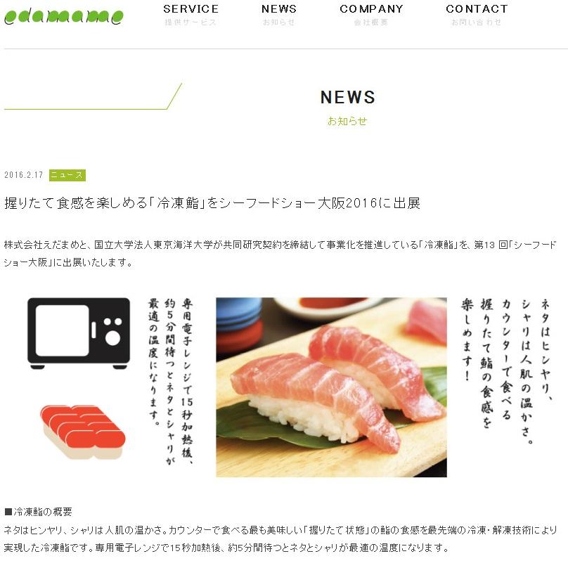 「冷凍寿司」で握りたてのおいしさ味わえる? ネットは賛否、識者は「可能性大」とみる