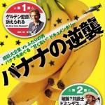 ドキュメンタリー映画『バナナの逆襲』©WG FILM