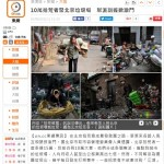 「クズ拾い軍団」を紹介する香港メディア