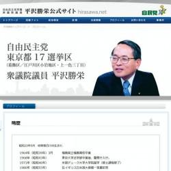 平沢勝栄議員のウェブサイトより