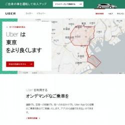 Uberの日本版ウェブサイトより