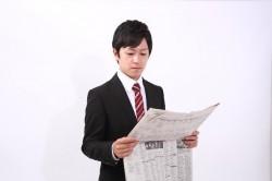 新聞読んでますか?
