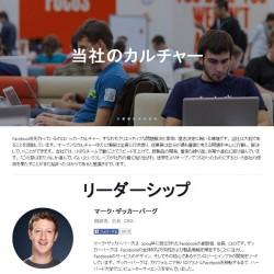 フェイスブック社の内情