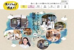 「日額6500円」での移住は安過ぎ!?