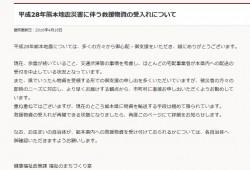 熊本県のウェブサイトより