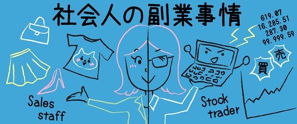 DODA_fukugyo001