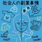 DODA_fukugyo002