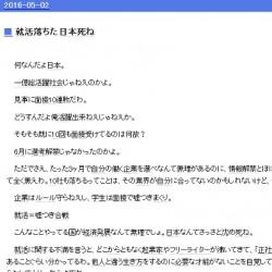 「就活落ちた日本死ね」ブログが話題