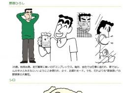「クレヨンしんちゃん」公式サイトより