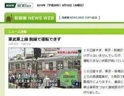 たまたま居合わせたということだが...(NHK NEWS WEBより)