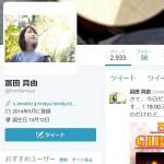冨田さんのツイッターアカウント