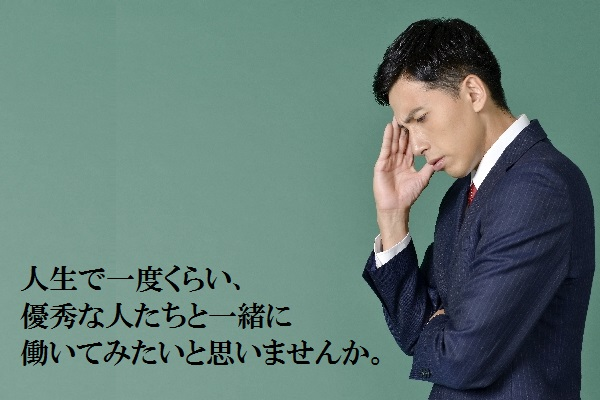 jinsei_tenshoku