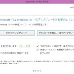 Windows10へのアップグレードを推奨しているが...