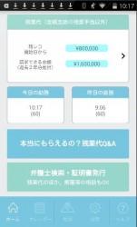日本リーガルネットワークのプレスリリース資料より