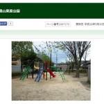 保育園建設予定地の久我山東原公園(杉並区役所のサイトより)