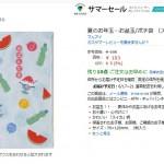 お盆玉のポチ袋はAmazonでも売られている。