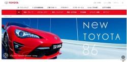 トヨタ86のウェブサイトより