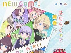 「NEW GAME!」の公式サイトより