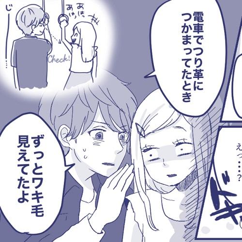 ムダ毛に注意!
