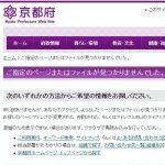 すでに削除されている京都府のページ