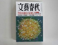 「文芸春秋」10月号