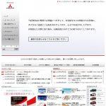 お詫び文を掲載する三菱自動車のホームページ