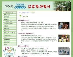 保育関係者も注目する「こどものもり」のホームページ