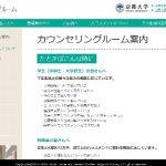 京都大学学生総合支援センターカウンセリングルームのHP