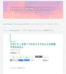 芦野さんのブログ