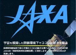 JAXAが閉鎖環境下での治験被験者を募集している。
