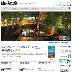 「町は一つの旅館」を掲げる城崎温泉(観光協会のウェブサイトより)