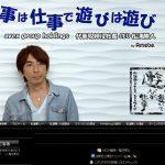 松浦氏のブログ