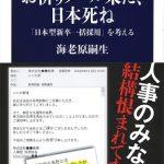 海老原嗣生『お祈りメール来た、日本死ね』