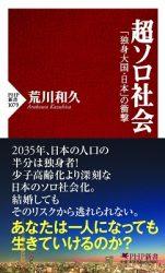 『超ソロ社会 「独身大国・日本」の衝撃』(PHP新書)