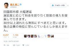 藤末健三議員のツイート